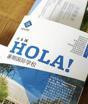 Imagen del folleto del curso de verano de la UIB traducido al chino.