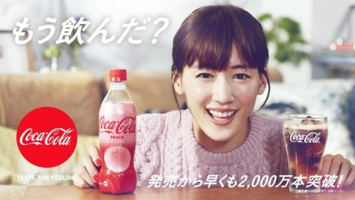Coca-Cola ya experimentó con nuevos productos en el mercado japonés lanzando bebidas con sabores singulares como refrescos con gusto a melocotón.