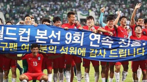 Foto de archivo de la selección de Corea del Sur