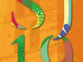 Muro celebra las Festes de Sant Joan 2019 con un completo programa