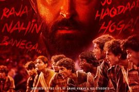 La película basada en hechos reales 'Super 30' será proyectada en CineCiutat